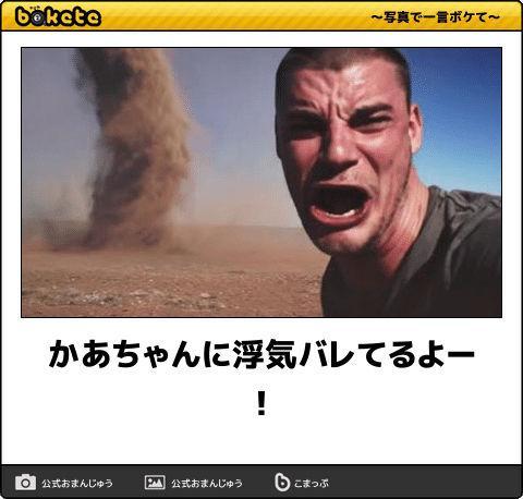 5843選】ボケて(bokete)殿堂入り&傑作ネタまとめ【最新