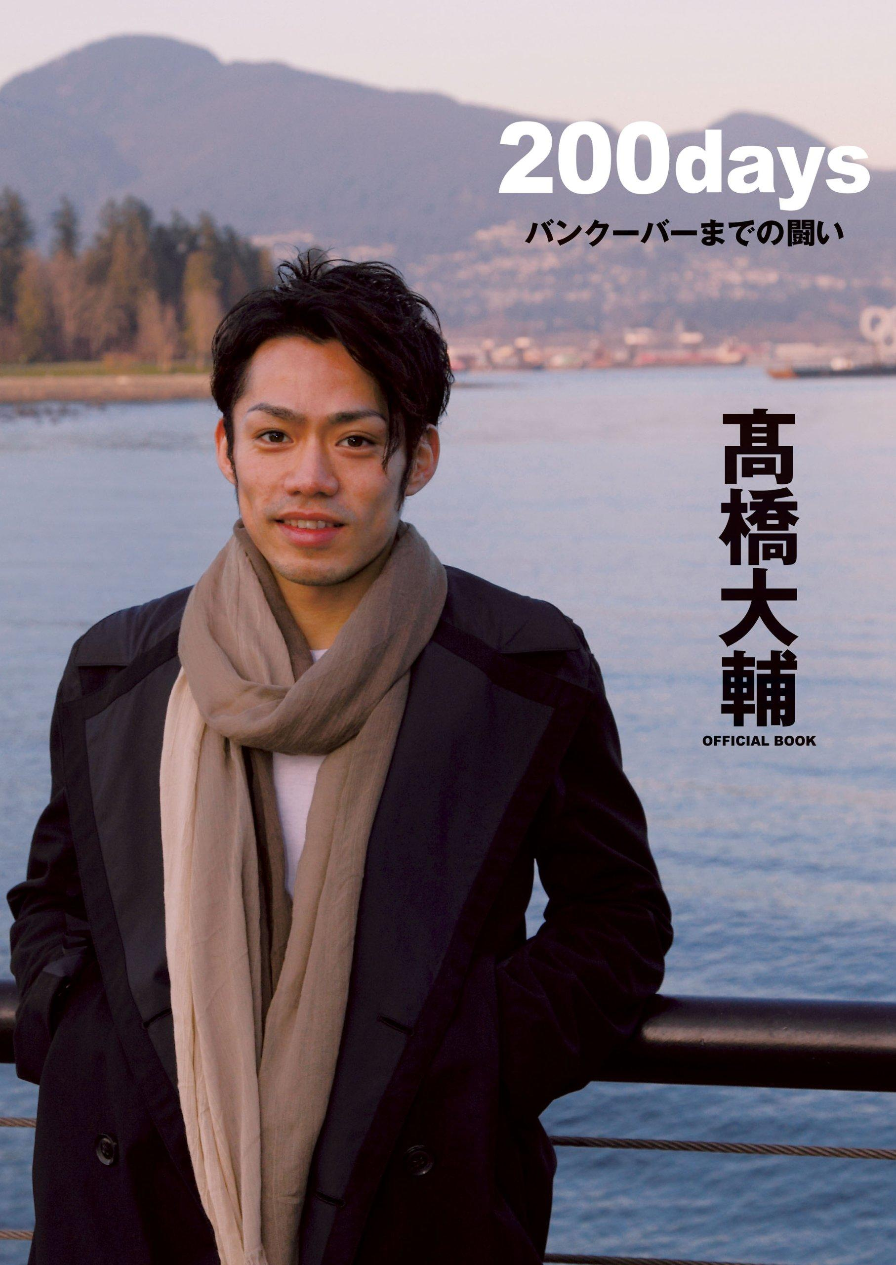 高橋大輔 ブログ