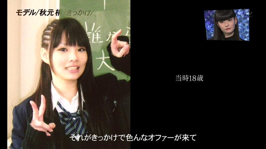 アナザースカイ』に登場した秋元梢、貴重な高校時代の写真を公開 ...
