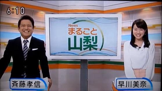 斉藤孝信 早川美奈