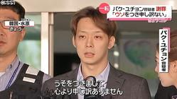 JYJユチョンの現在-性的暴行事件/薬物事件/引退後の状態に年収-最新情報まとめ